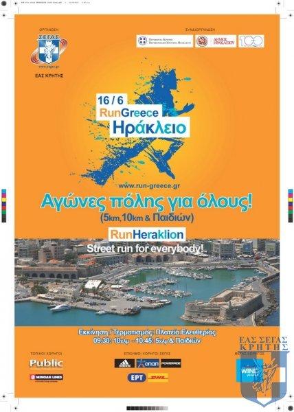 Run Greece 2013